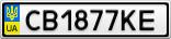 Номерной знак - CB1877KE