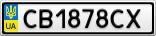 Номерной знак - CB1878CX