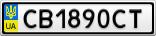 Номерной знак - CB1890CT