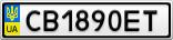 Номерной знак - CB1890ET