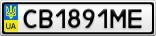 Номерной знак - CB1891ME