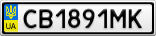 Номерной знак - CB1891MK