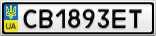 Номерной знак - CB1893ET