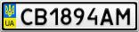 Номерной знак - CB1894AM