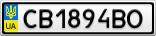 Номерной знак - CB1894BO