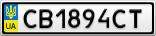 Номерной знак - CB1894CT