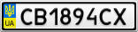 Номерной знак - CB1894CX