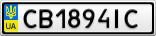 Номерной знак - CB1894IC