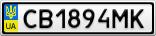 Номерной знак - CB1894MK