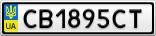 Номерной знак - CB1895CT