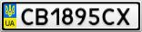 Номерной знак - CB1895CX
