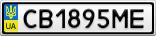 Номерной знак - CB1895ME