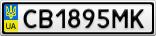 Номерной знак - CB1895MK