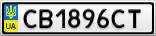 Номерной знак - CB1896CT