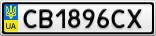 Номерной знак - CB1896CX