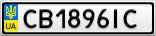 Номерной знак - CB1896IC