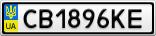 Номерной знак - CB1896KE