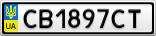 Номерной знак - CB1897CT