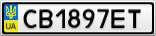 Номерной знак - CB1897ET