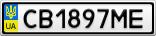 Номерной знак - CB1897ME