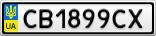 Номерной знак - CB1899CX
