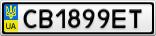Номерной знак - CB1899ET