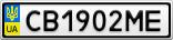 Номерной знак - CB1902ME