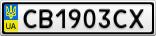 Номерной знак - CB1903CX