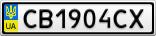 Номерной знак - CB1904CX