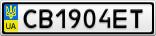 Номерной знак - CB1904ET