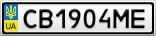 Номерной знак - CB1904ME