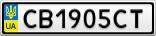 Номерной знак - CB1905CT