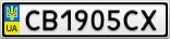 Номерной знак - CB1905CX