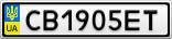Номерной знак - CB1905ET