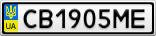 Номерной знак - CB1905ME