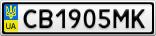 Номерной знак - CB1905MK