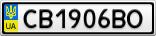 Номерной знак - CB1906BO