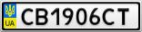 Номерной знак - CB1906CT