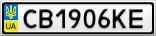 Номерной знак - CB1906KE