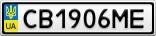 Номерной знак - CB1906ME