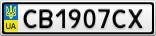 Номерной знак - CB1907CX