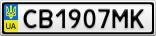 Номерной знак - CB1907MK