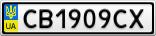 Номерной знак - CB1909CX