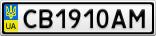 Номерной знак - CB1910AM