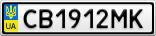 Номерной знак - CB1912MK