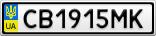 Номерной знак - CB1915MK