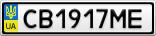 Номерной знак - CB1917ME