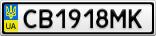 Номерной знак - CB1918MK
