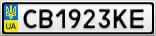 Номерной знак - CB1923KE