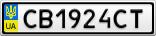 Номерной знак - CB1924CT